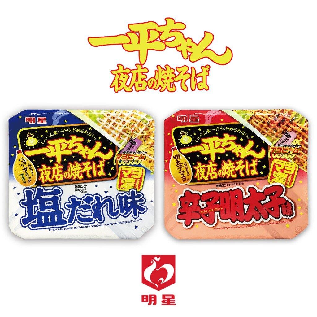 明星 一平夜店炒麵 - 鹽味/辛子明太子