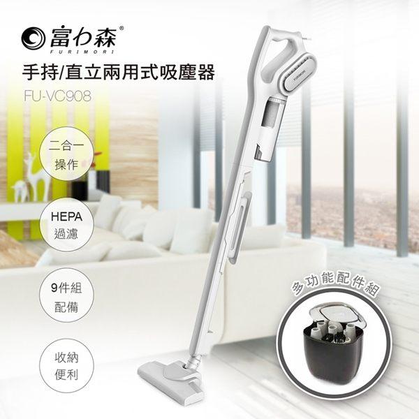 24小時現貨-日式《富力森FURIMORI》手持直立兩用式吸塵器 台灣專用110v