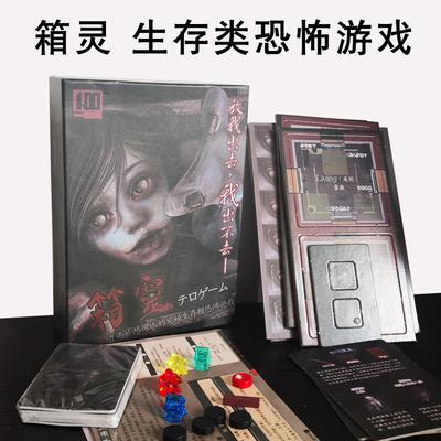 桌游匯俱箱女恐怖生存冒險合作對戰中文版成人聚Ⅴ會推理密室逃脫