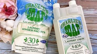 【查理肥皂】天然環保洗衣精/粉 無香料、無磷、無螢光劑 完全溶解不殘留 不傷細嫩肌膚