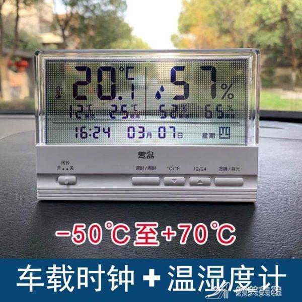 車載時鐘溫度計夜光高精度溫濕度計車內汽車車用時間數顯電子鐘錶
