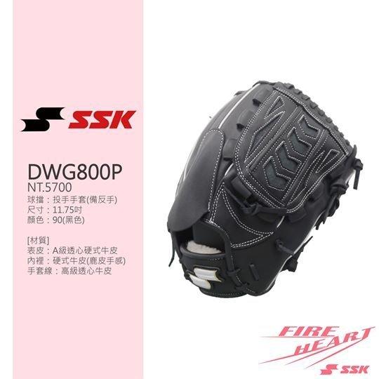 棒球世界 全新【SSK】Fire Heart 硬式牛皮棒球手套 特價黑色投手- DWG800P-90