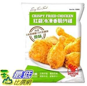 [COSCO代購] W125963 紅龍 冷凍香脆炸雞 1.525公斤 2入