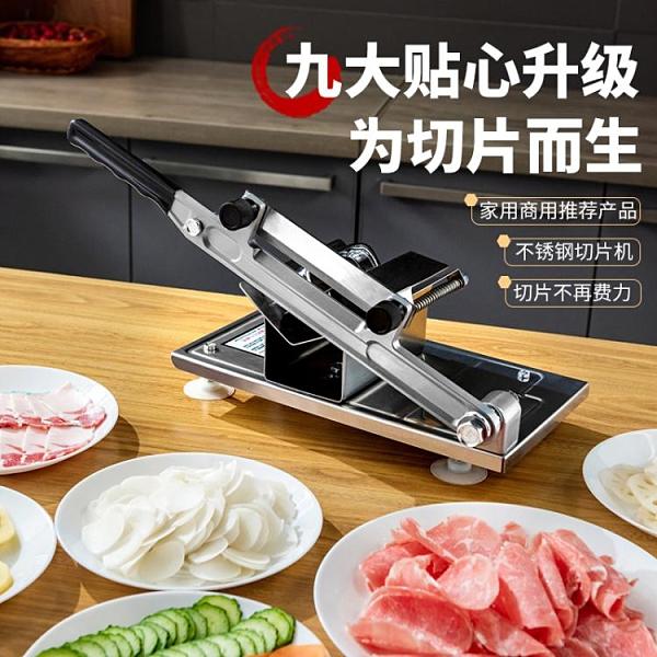 天喜羊肉卷切片機家用手動切年糕刀阿膠凍肥牛肉薄片商用刨肉神器