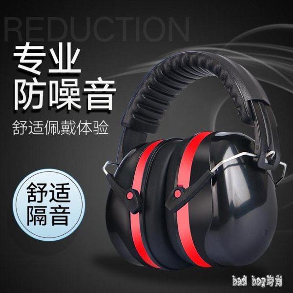 隔音耳罩專業防噪音睡眠用降噪耳機工業射擊飛機機械降噪勞保神器