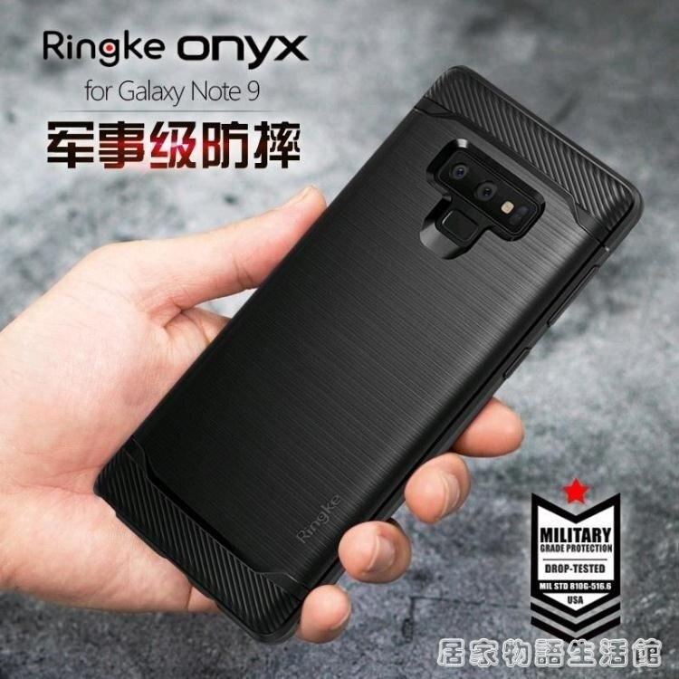 韓國Ringke原裝三星Note9手機殼 galaxy保護套時尚個性創意 居家物語