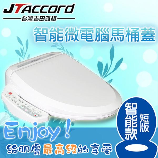 台灣吉田 智能微電腦馬桶蓋-短版 JT-200A-S