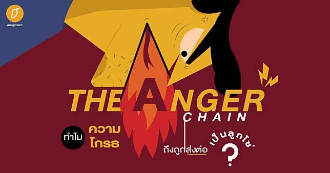The Anger Chain ทำไมความโกรธถึงถูกส่งต่อเป็นห่วงโซ่