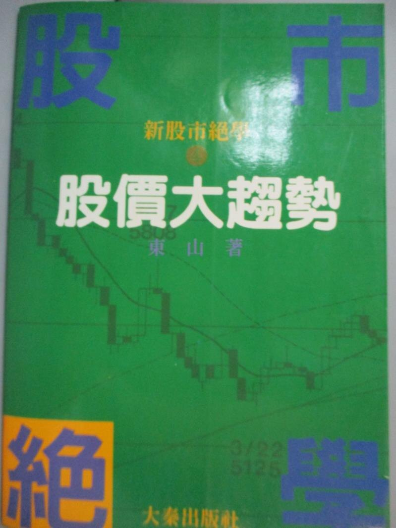 【書寶二手書T8/股票_OQO】股市絕學4-股價大趨勢_東山