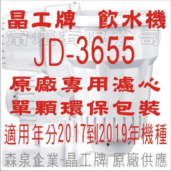 飲水機 JD-3655 不加熱 晶工牌 飲水機 JD-3655 不保溫 晶工牌 飲水機 JD-3655 檸檬酸含清洗 晶工牌 飲水機 JD-3655 水龍頭更換 晶工牌 飲水機 JD-3655 故障