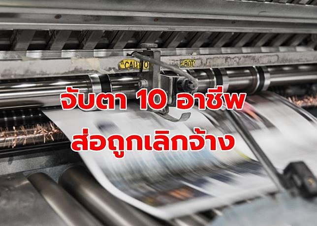 เปิด 10 อาชีพส่อถูกเลิกจ้างจับตา 'ทีวีดิจิทัล-สื่อสิ่งพิมพ์'