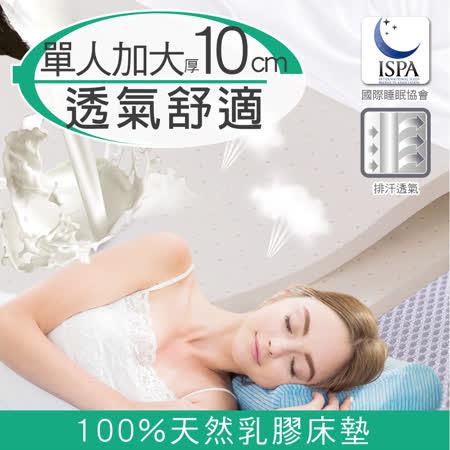 【日本藤田】3D立體透氣好眠天然乳膠床墊(10cm)-單人加大