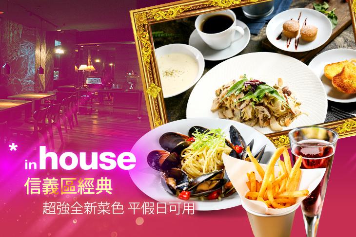 in house最強組合-超值豪華單人滿足餐