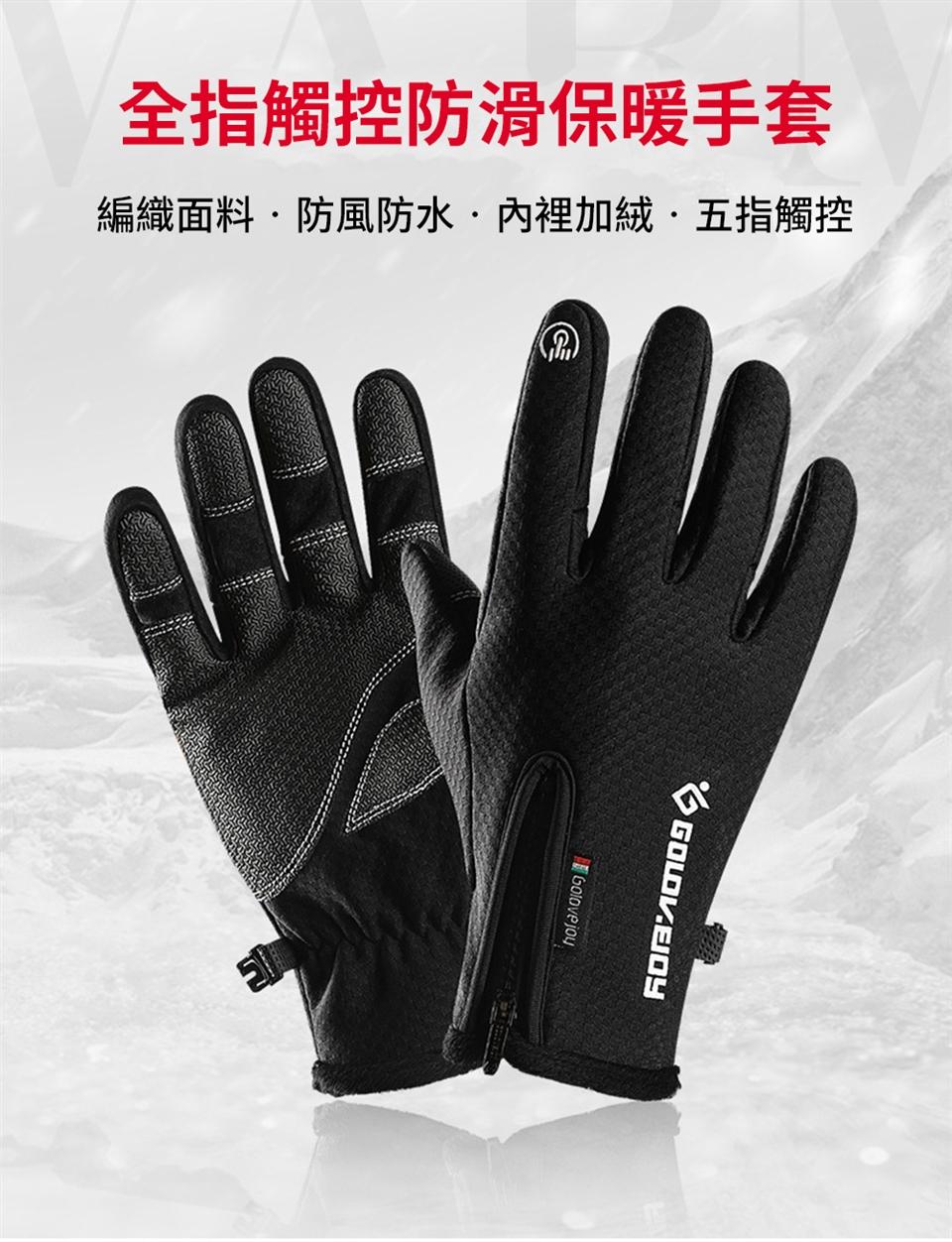 編織紋、全指可觸控防滑保暖手套