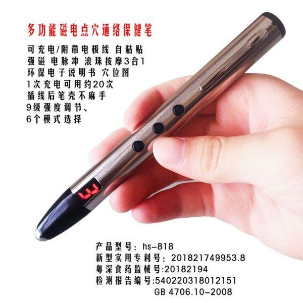 筆式點穴棒個人護理經絡針灸按摩多功能強磁性美容可充電儀器 mks宜品