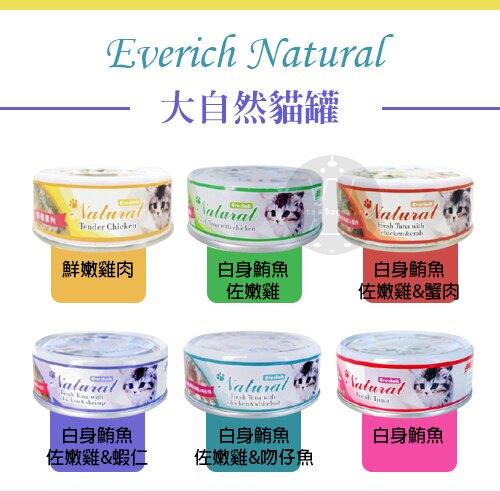 Everich Natural[大自然貓罐,6種口味,85g](單罐)。人氣店家貓狗樂園的貓貓罐頭區、副食罐有最棒的商品。快到日本NO.1的Rakuten樂天市場的安全環境中盡情網路購物,使用樂天信用