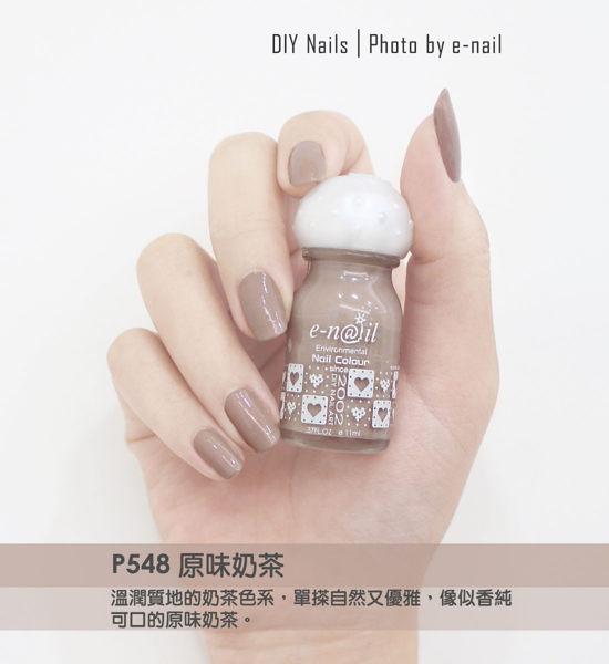 *Mika* (e-nail P548 / 原味奶茶) 可剝式水指甲 / 水性指甲油