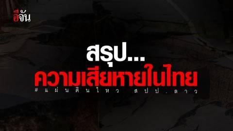 สรุปความเสียหายในไทย จากเหตุแผ่นดินไหว สปป.ลาว