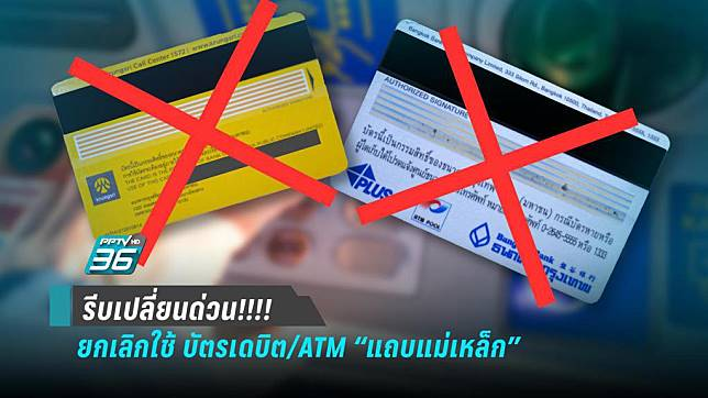 """ตั้งแต่ """"ม.ค.2563"""" บัตรเดบิต/ATM แถบแม่เหล็ก  """"ใช้ไม่ได้อีกต่อไป"""""""