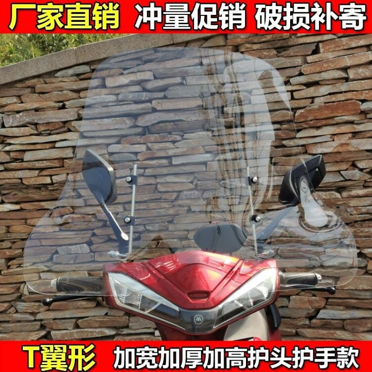 護手款電動車前擋風板高清透明前擋風玻璃罩踏板車摩托車前擋雨板