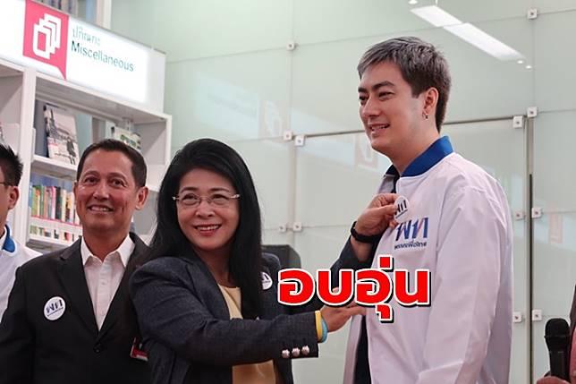 'ฟิล์ม' สมัครเพื่อไทยตลอดชีพ ชี้เป็นพรรคมืออาชีพของจริง!