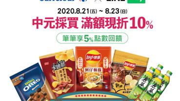 家樂福線上購物 LINE Pay Money享5%回饋