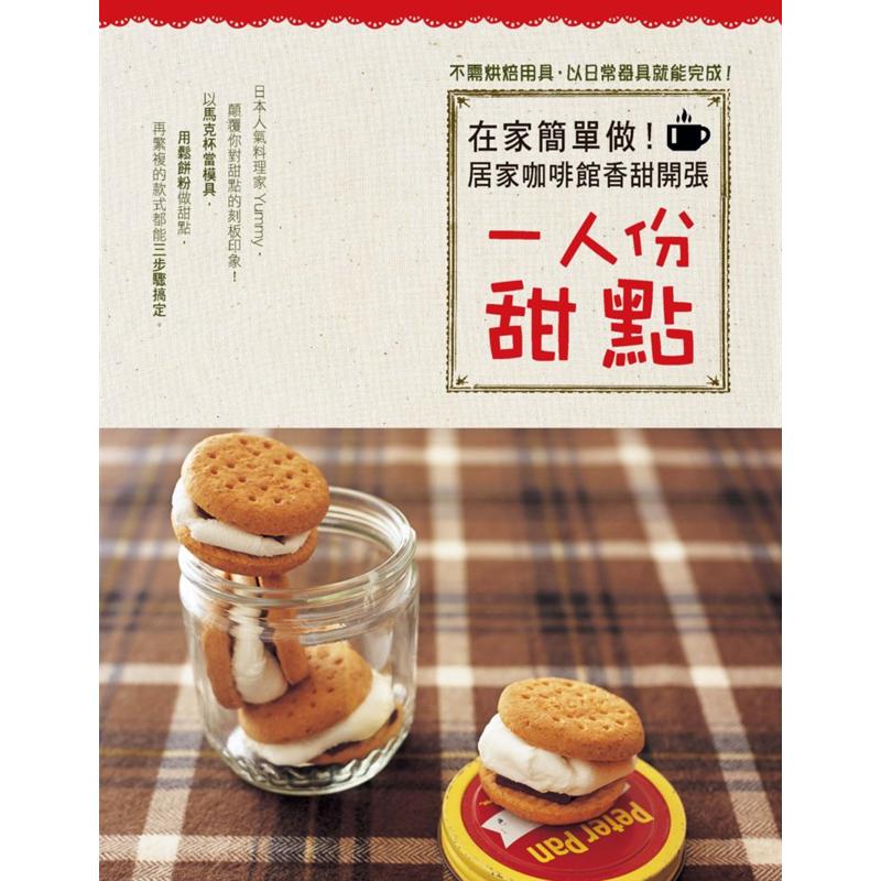 商品資料 作者:Yummy 出版社:麥浩斯 出版日期:20140117 ISBN/ISSN:9789865802684 語言:繁體/中文 裝訂方式:平裝 頁數:96 原價:299 ----------