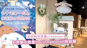 玉桂狗也來個crossover?!京都水族館X Cinnamoroll推出特別展,水族展覽和cafe同步啟動〜
