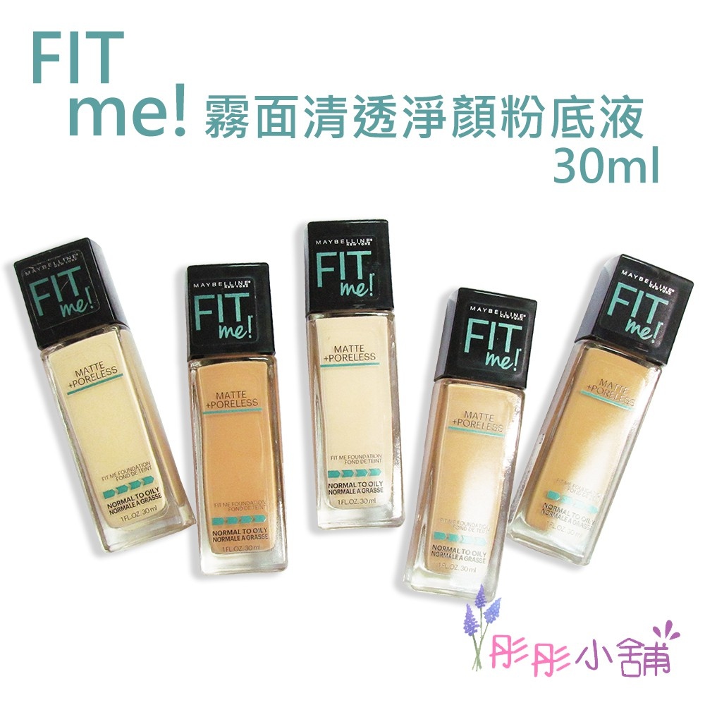 【商品特色】Maybelline Fit Me! 霧面清透淨顏粉底液 FIT ME!® Matte + Poreless Foundation(Dermatologist and allergy te