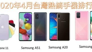 台灣手機熱銷排行榜(2020年4月)