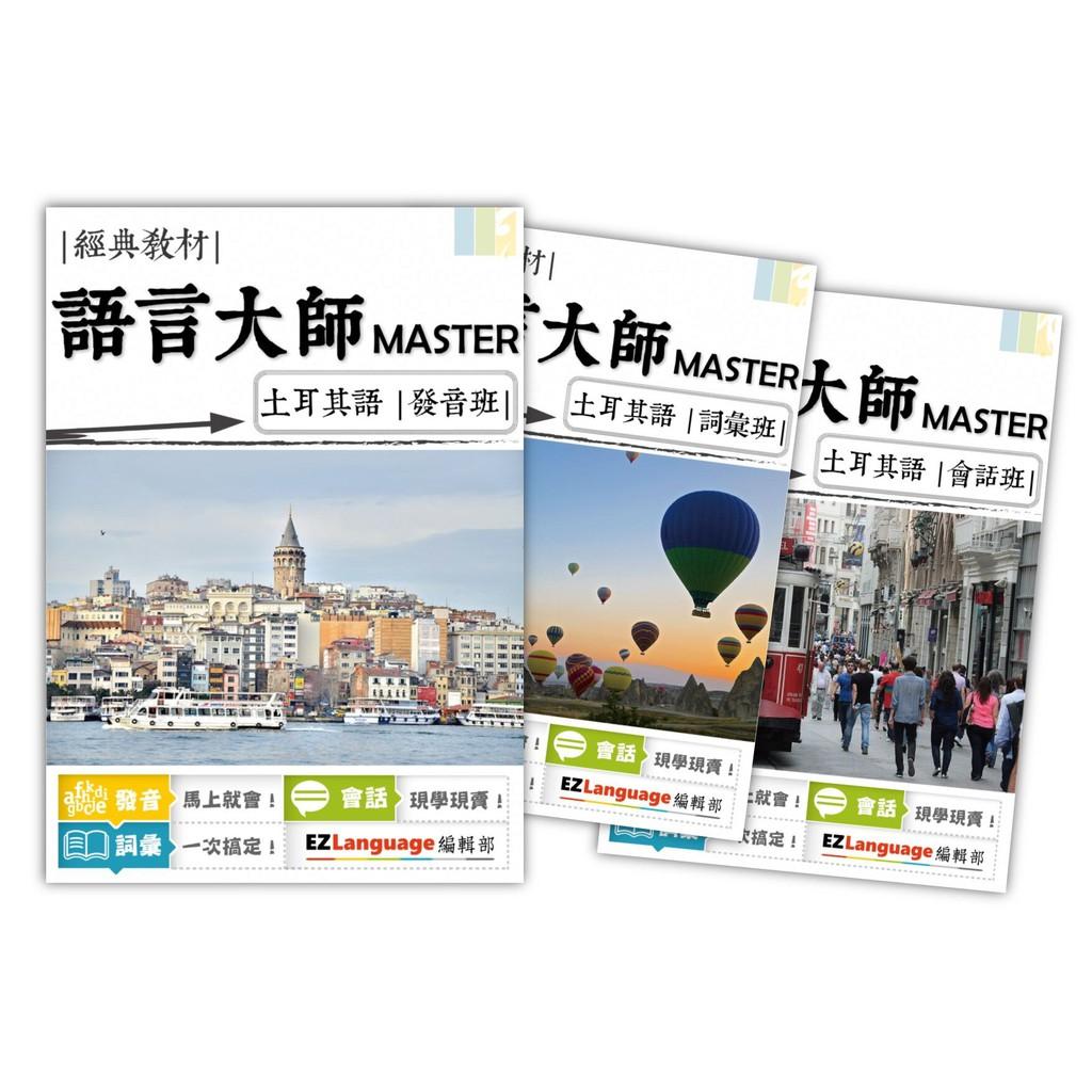 《買一送一》【語言大師Master系列】土耳其語發音、詞彙、會話一次搞定!