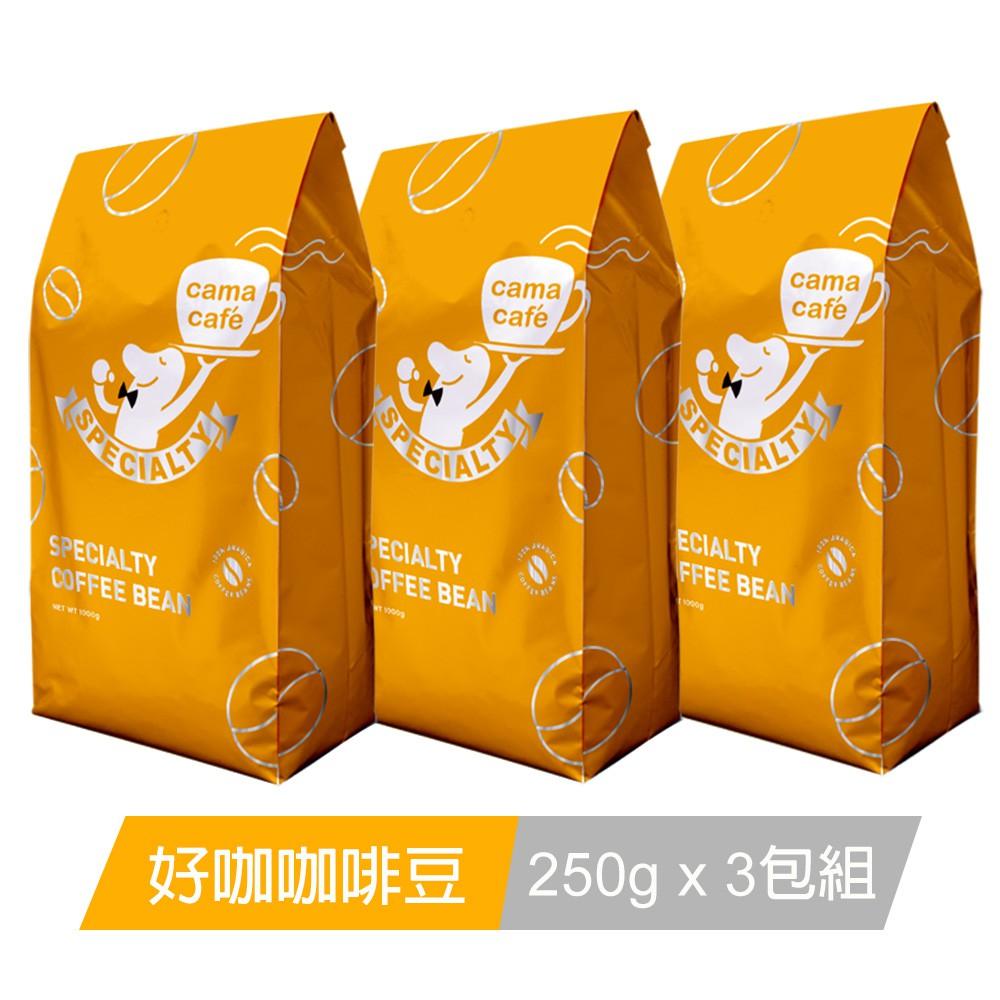 【cama cafe】好咖咖啡豆3包組(250g/1包)