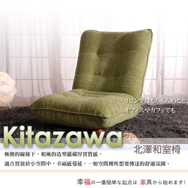 (green)極簡的線條下擁有深不可測的美好體驗green清新自然的色彩且蘊藏厚實質感和風的造型適合置放於小空間中容易搭配其他的單品家具將坐墊攤平即為和室沙發長椅收放自如更符合現代生活空間需求塑造出小