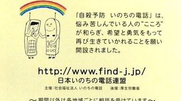 日本的生命電話接線生
