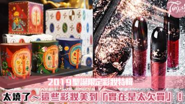 「2019聖誕節限定」各家夢幻彩妝特輯荷包又要空了今年聖誕節真的太欠買!