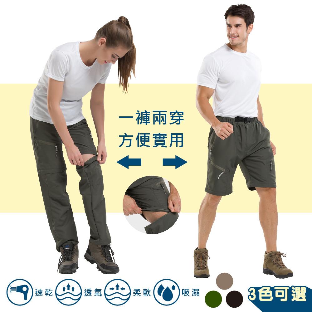 兩截式速乾防潑水透氣休閒男女工作褲