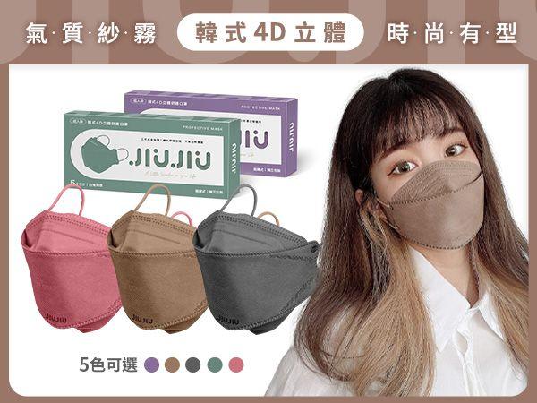親親 JIUJIU~韓式4D立體防護口罩(5入盒裝) 獨立包裝 款式可選【DS002604】