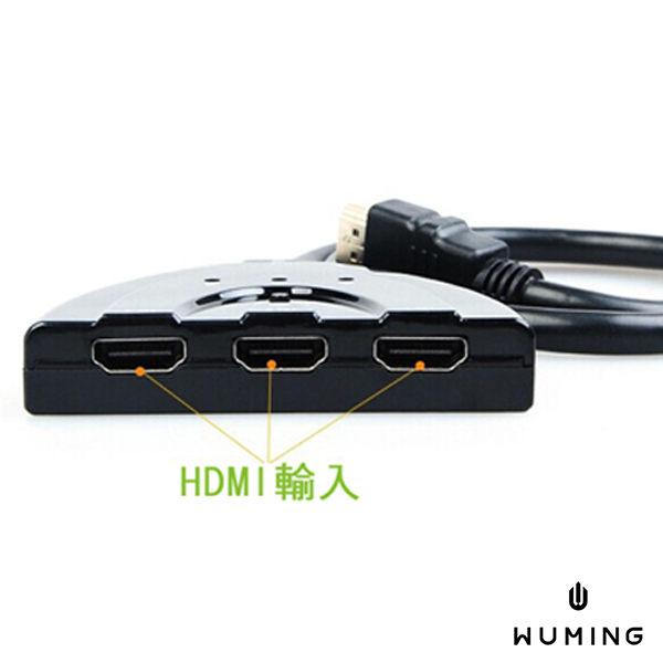 3進1出 HDMI 切換器