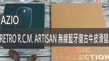 AZIO RETRO R.C.M. ARTISAN,[3C開箱]無線藍牙復古牛皮滑鼠質感簡約的夢幻逸品