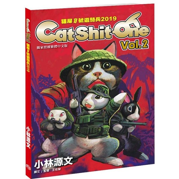 貓屎1號遊騎兵2019 Cat Shit One VOL.2(A4大開本)