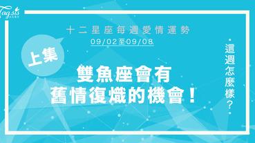 【09/02-09/08】十二星座每週愛情運勢 (上集) ~ 雙魚座會有舊情復熾的機會!