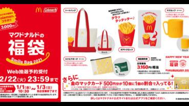 超划算麥當勞福袋 裡面有會唱「巴拉巴巴巴」鬧鐘和免費大麥克
