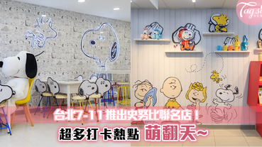 台北7-11推出史努比聯名店!超多打卡熱點以及可愛商品,萌翻天~