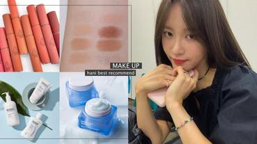 韓星也愛用!Hani公開美妝、保養品清單,真心愛用氣墊是這款,還有敏感肌適用保濕霜