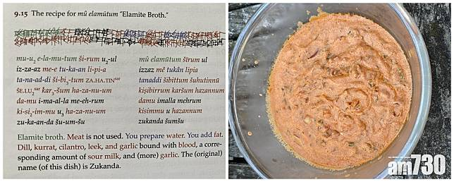 參照4千年前食譜烹飪 劍橋教授:簡單美味