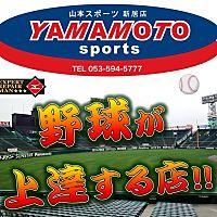 山本スポーツ新居店