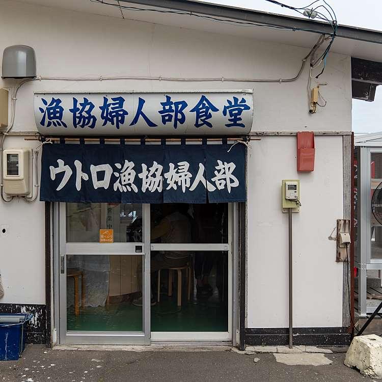 実際訪問したユーザーが直接撮影して投稿したウトロ東魚介・海鮮料理ウトロ漁協婦人部食堂の写真