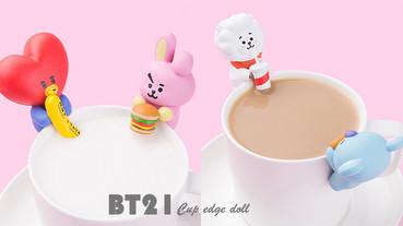 超萌「BT21杯緣子」登場,小小BT21陪你度過每個喝茶時光~加碼趴睡娃娃超可愛上市!