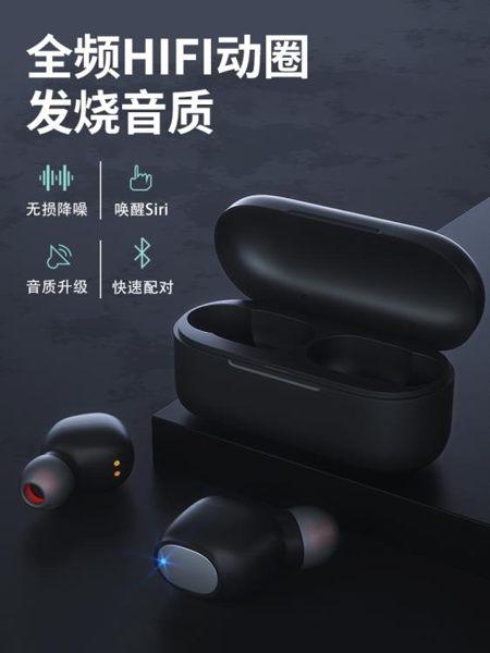 藍芽耳機 雙耳迷你隱形入耳式運動男女掛耳式蘋果安卓手機通用華為vivo小米oppo跑步開車可接電話