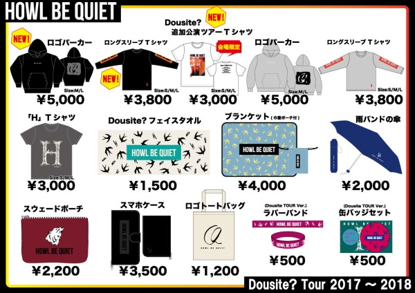 0130追加Dousite_TOUR_out.jpg